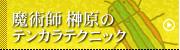 魔術師榊原のテンカラテクニック