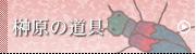 榊原の道具